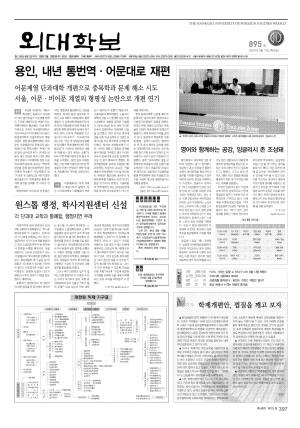 외대학보 제895호