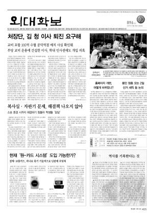 외대학보 제896호