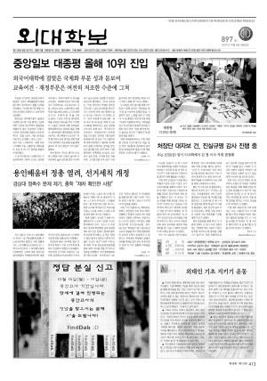 외대학보 제897호