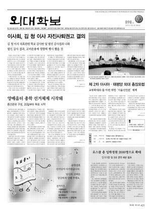 외대학보 제898호