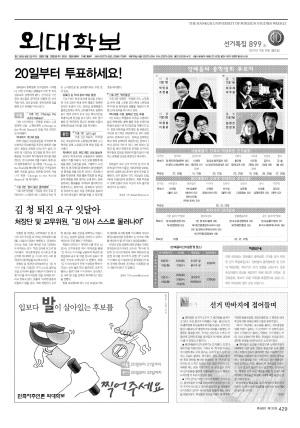 외대학보 제899호