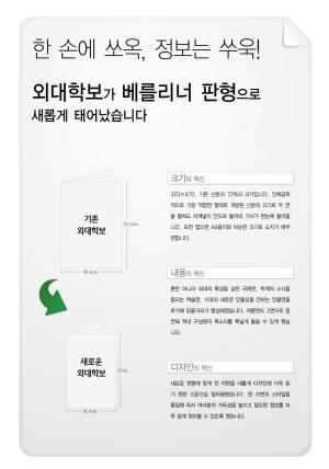 외대학보 제901호