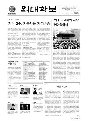 외대학보 제902호
