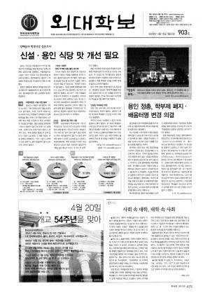 외대학보 제903호