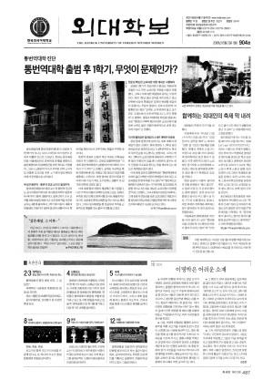 외대학보 제904호
