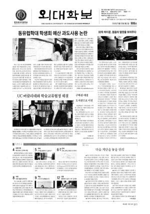 외대학보 제906호