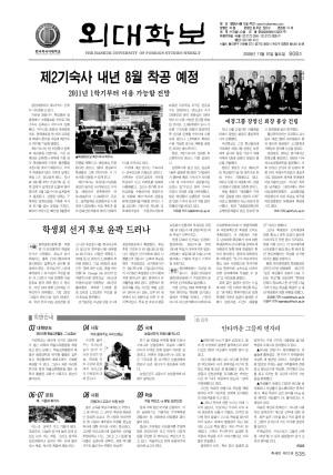 외대학보 제908호