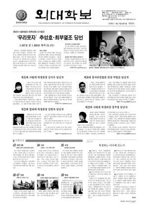 외대학보 제909호