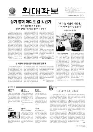 외대학보 제913호