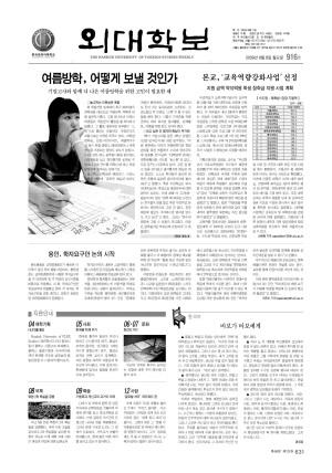 외대학보 제916호