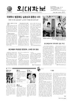 외대학보 제917호