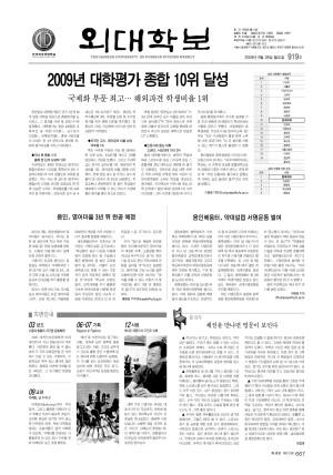 외대학보 제919호
