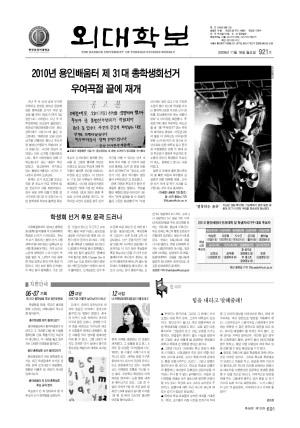 외대학보 제921호