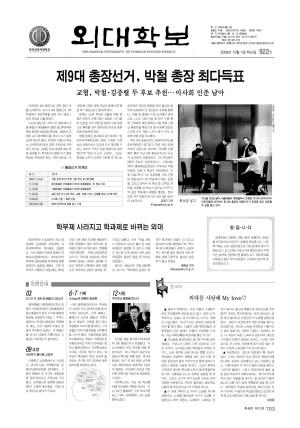 외대학보 제922호