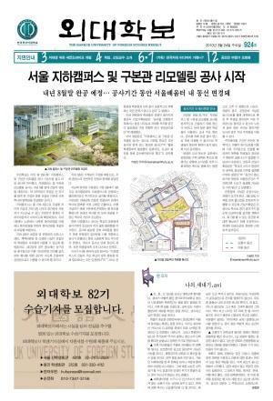 외대학보 제924호
