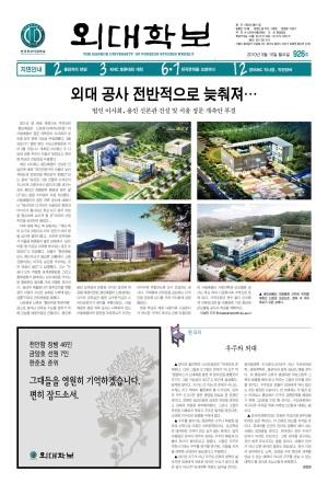 외대학보 제926호