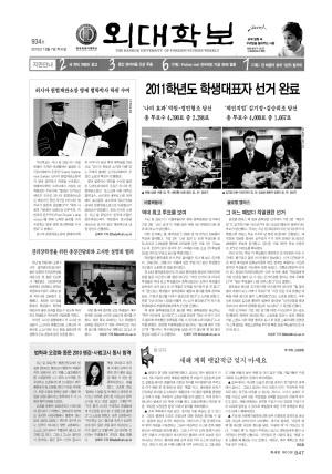 외대학보 제934호