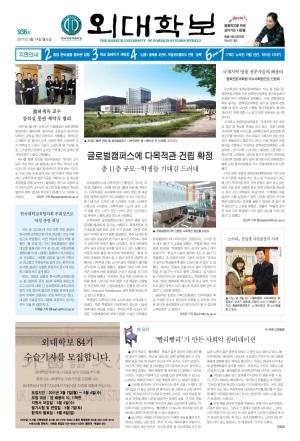 외대학보 제936호