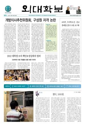 외대학보 제947호