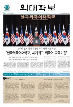외대학보 제948호