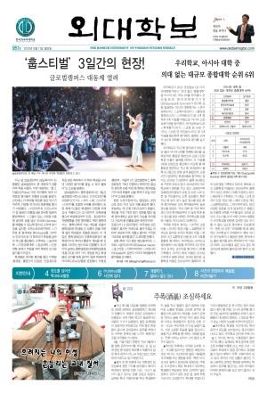 외대학보 제951호