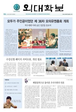 외대학보 제952호