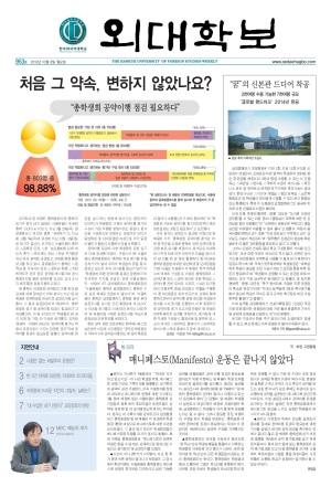 외대학보 제953호