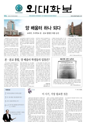 외대학보 제955호