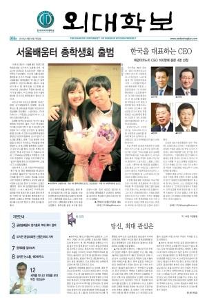 외대학보 제959호