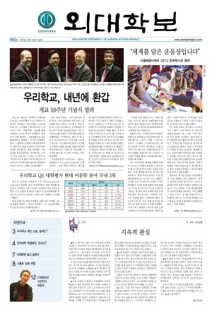 외대학보 제960호