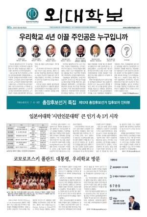 외대학보 제965호