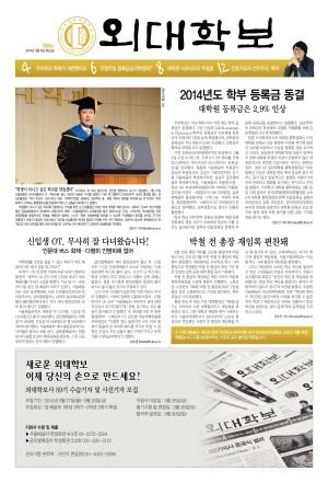 외대학보 제968호
