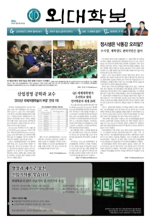 외대학보 제969호