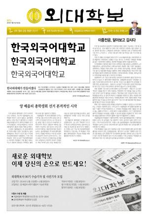 외대학보 제977호