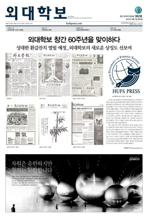 외대학보 제982호