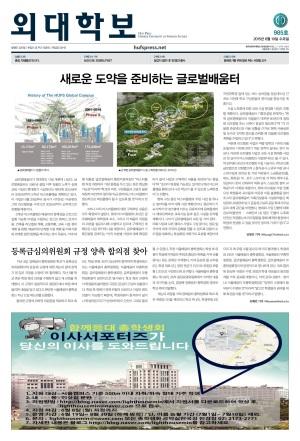 외대학보 제985호