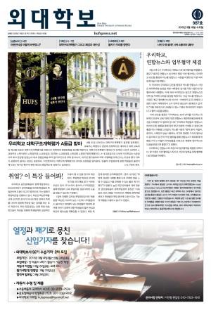 외대학보 제987호
