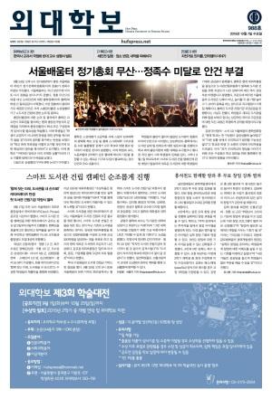 외대학보 제988호