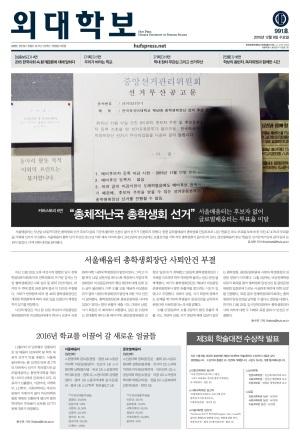 외대학보 제991호