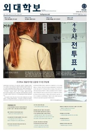 외대학보 제994호