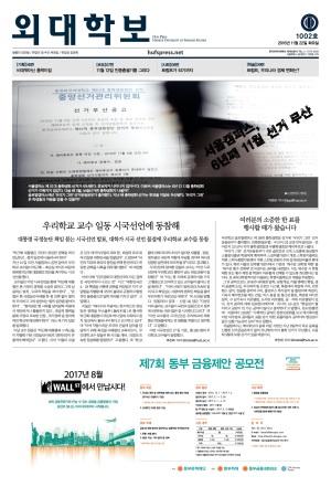 외대학보 제1002호