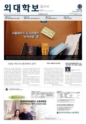 외대학보 제1007호