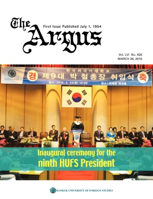 Argus Vol.LVI No.428 (Mar. 26. 2010)
