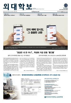 외대학보 제1010호