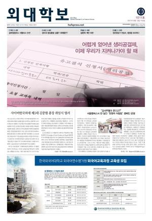 외대학보 제1011호