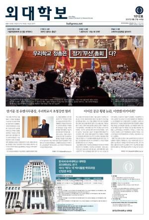 외대학보 제1012호