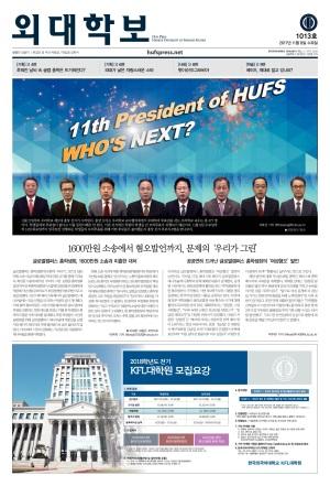 외대학보 제1013호