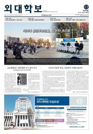 외대학보 제1015호
