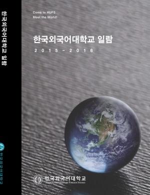한국외국어대학교 외대일람 2015-2016