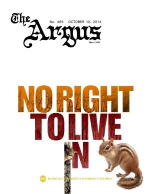 Argus No.465 (Oct. 10. 2014)